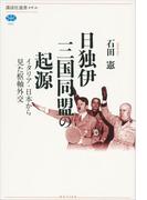 日独伊三国同盟の起源 イタリア・日本から見た枢軸外交(講談社選書メチエ)