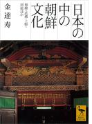 日本の中の朝鮮文化 相模・武蔵・上野・房総ほか(講談社学術文庫)