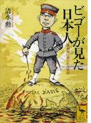ビゴーが見た日本人 諷刺画に描かれた明治(講談社学術文庫)