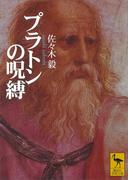 プラトンの呪縛(講談社学術文庫)