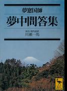 【期間限定価格】夢中問答集(講談社学術文庫)