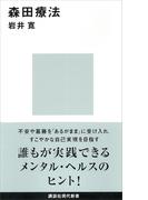 森田療法(講談社現代新書)