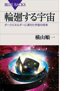 輪廻する宇宙 ダークエネルギーに満ちた宇宙の将来(ブルー・バックス)