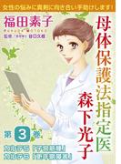 母体保護法指定医 森下光子 3(ロマンス宣言)