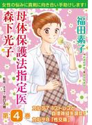 母体保護法指定医 森下光子 4(ロマンス宣言)