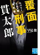 覆面刑事 貫太郎(実業之日本社文庫)