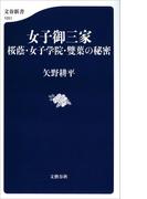 女子御三家 桜蔭・女子学院・雙葉の秘密(文春新書)