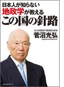 日本人が知らない地政学が教える この国の針路(ワニの本)