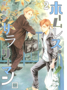 ホームレス・サラリーマン 2巻(花音コミックス)
