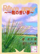Reve amer ~一粒の苦い夢~(オトナ純愛クルール)