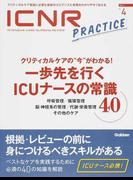 "ICNR INTENSIVE CARE NURSING REVIEW クリティカルケア看護に必要な最新のエビデンスと実践をわかりやすく伝える Vol.2No.4 特集クリティカルケアの""今""がわかる!一歩先を行くICUナースの常識40"
