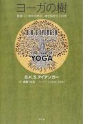 ヨーガの樹 意識・心・身体を統合し魂を解放する科学