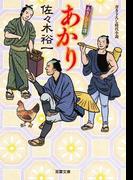 【全1-4セット】あきんど百譚(双葉文庫)
