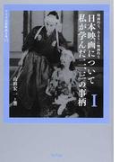 日本映画について私が学んだ二、三の事柄 映画的な、あまりに映画的な 1 (ワイズ出版映画文庫)