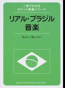 リアル・ブラジル音楽 (1冊でわかるポケット教養シリーズ)
