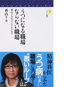 うつになる職場ならない職場 香山リカのメンタルヘルス (モナド新書)