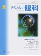 あたらしい眼科 Vol.32No.10(2015October) 特集・病的近視