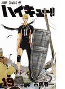 ハイキュー!! 19 月の輪 (ジャンプコミックス)(ジャンプコミックス)