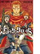ブラッククローバー 4 紅蓮の獅子王 (ジャンプコミックス)(ジャンプコミックス)