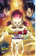 DRAGON BALL Z 復活の「F」  アニメコミックス (ジャンプコミックス)(ジャンプコミックス)