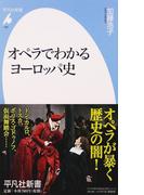 オペラでわかるヨーロッパ史 (平凡社新書)(平凡社新書)