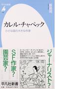 カレル・チャペック 小さな国の大きな作家 (平凡社新書)(平凡社新書)