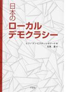 日本のローカルデモクラシー
