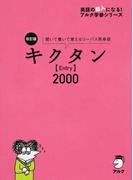 キクタン〈Entry〉2000 聞いて書いて覚えるコーパス英単語 改訂版