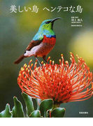 美しい鳥ヘンテコな鳥 (SAKURA MOOK)(サクラムック)