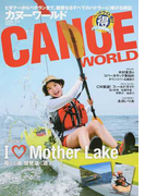 カヌーワールド VOL.11 母なる湖、琵琶湖に遊ぶ (KAZIムック)(KAZIムック)