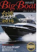 Big Boat SELECTION 大型モーターボート撰集 2015−2016 台湾ボート事情2015 (KAZIムック)(KAZIムック)