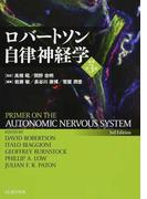 ロバートソン自律神経学