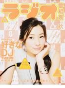 ラジオ番組表 2015秋 (三才ムック)(三才ムック)