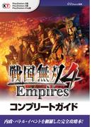 戦国無双4 Empires コンプリートガイド