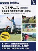 ソフトテニス高田商業の勝負強さを磨く練習法 前衛編 (差がつく練習法)