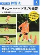 サッカー個を強くするドリブル練習