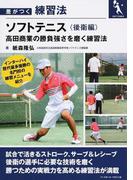 ソフトテニス高田商業の勝負強さを磨く練習法 後衛編 (差がつく練習法)