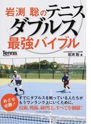 岩渕聡のテニスダブルス最強バイブル (Tennis Magazine extra)