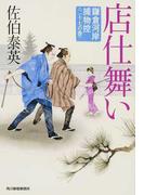 店仕舞い (ハルキ文庫 時代小説文庫 鎌倉河岸捕物控)(ハルキ文庫)