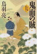 鬼面の賊 (ハルキ文庫 時代小説文庫 八丁堀剣客同心)(ハルキ文庫)