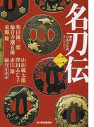 名刀伝 傑作日本刀小説アンソロジー 2 (ハルキ文庫 時代小説文庫)(ハルキ文庫)