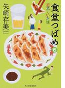 食堂つばめ 6 忘れていた味 (ハルキ文庫)(ハルキ文庫)