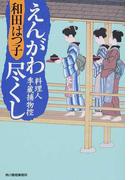 えんがわ尽くし (ハルキ文庫 時代小説文庫 料理人季蔵捕物控)(ハルキ文庫)