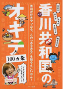 香川共和国のオキテ100カ条 ハラが「おきる」までうどんを食べるべし! 香川が好きやったら、この「あるある」を知らんといかん!