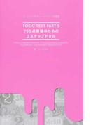 TOEIC TEST PART5 700点突破のための2ステップドリル (ユ・スヨンのブレークスルー700)