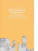 TOEIC TEST PART6&7 700点突破のための2ステップドリル (ユ・スヨンのブレークスルー700)