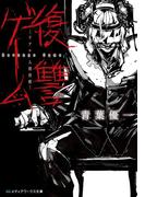 復讐ゲーム ―リアル人間将棋―(メディアワークス文庫)