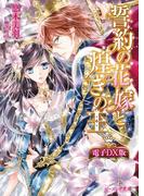 誓約の花嫁と煌きの王 電子DX版(B's‐LOG文庫)