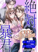 【期間限定価格】er-絶対暴君 CEOの淫らな溺愛