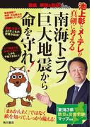 池上彰とメ~テレが真剣に考える 南海トラフ巨大地震から命を守れ!(角川書店単行本)